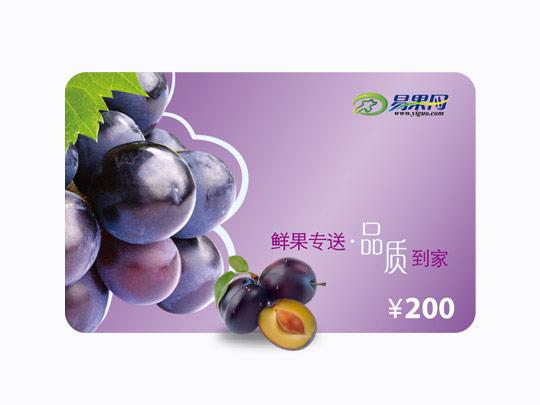 易果网200 new