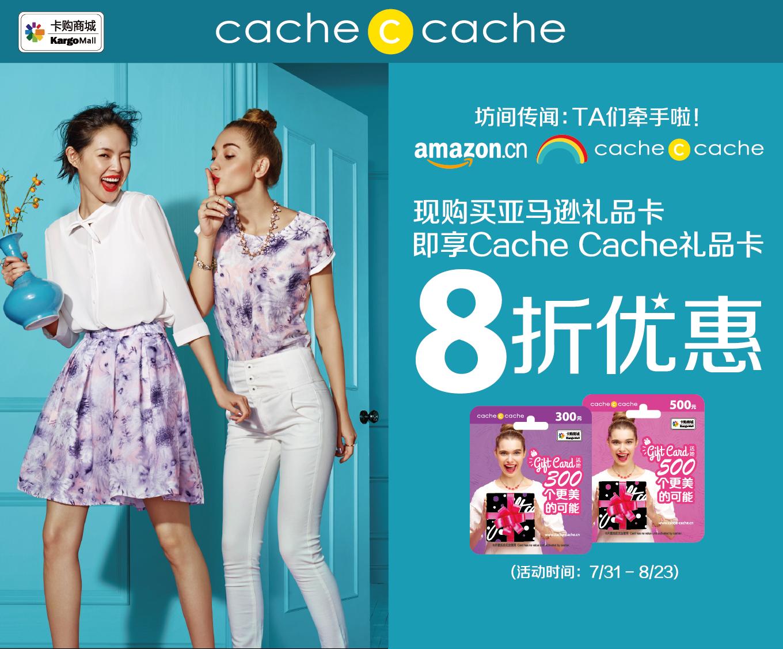 cache-cache促销banner