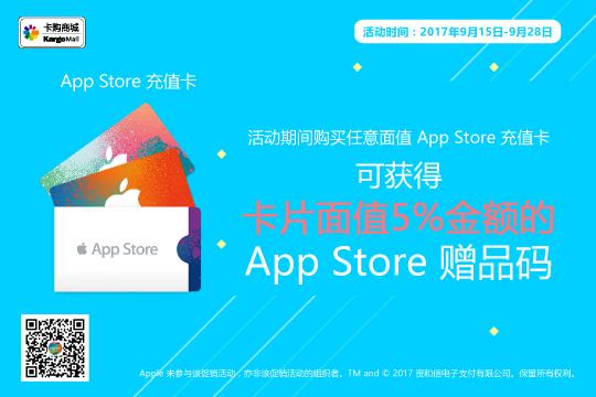apple买赠 活动资料