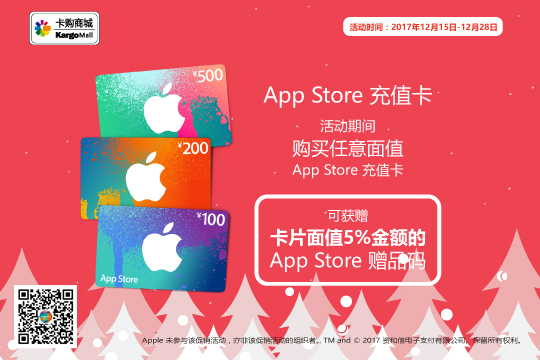 2017-12 apple买赠 活动资料