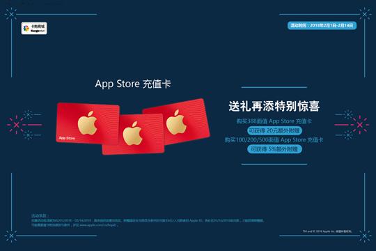2018-2 apple买赠 活动资料