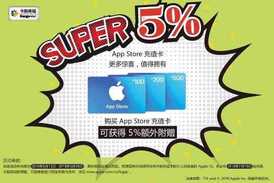 2018-6 apple买赠 活动资料