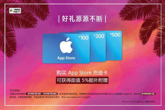 2018-7 apple买赠 活动资料-