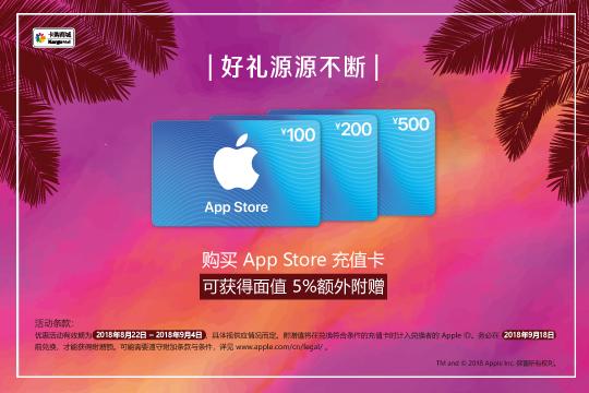 2018-7 apple买赠 活动资料---